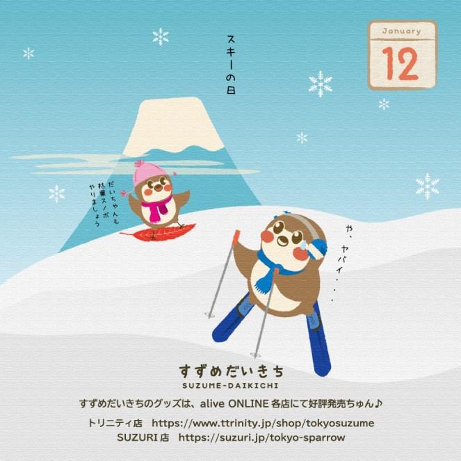 スキーの日(1月12日)