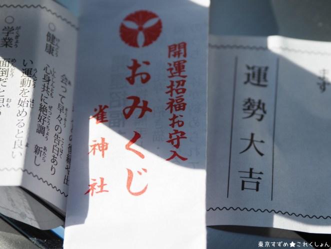 雀神社おみくじ