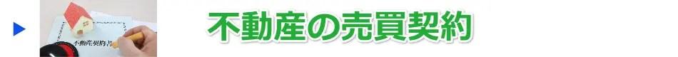 09fudousanbaibaikeiyaku