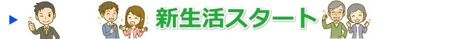 12shinseikatsu