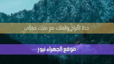 أبراج حظك السبت 24/4/2021 مايك فغالي / أبراج 24 إبريل 2021
