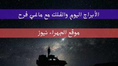 خمن برجك الجمعة 7/مايو/2021 ماغي فرح | 7/5/2021 التنبؤ بالفلك