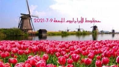 حظوظ الأبراج ليوم الجمعة 9-7-2021