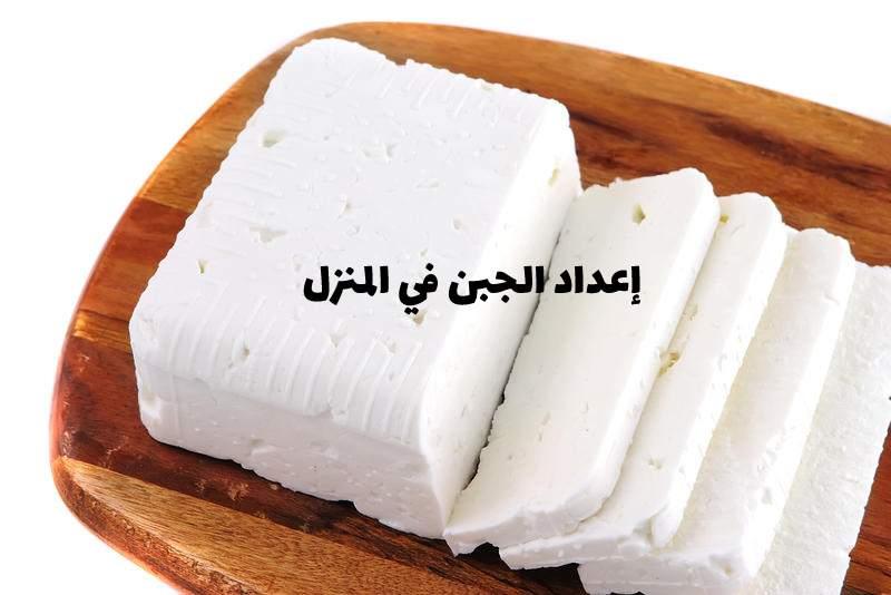 إعداد الجبن في المنزل