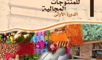 سطات: الدورة الأولى للمعرض الوطني للمنتوجات المجالية من 26 الى31 غشت