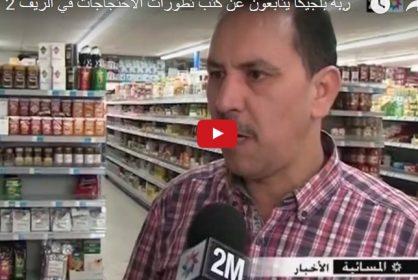 فيديو: مغاربة بلجيكا يتابعون عن كثب تطورات الاحتجاجات في الريف