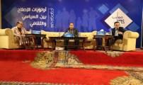 انطلاق جامعة مغارب الثانية حول أولويات الإصلاح بين السياسي والثقافي بمدينة الرباط.