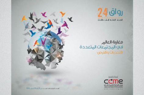 """""""مغاربة العالم في مجتمعات متعددة: فرص وتحديات"""" موضوع رواق مجلس الجالية المغربية بالخارج في معرض الكتاب."""