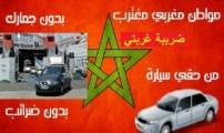 """حملة فايسبوكية لمغاربة العالم بعنوان """"ضريبة غربتي"""""""