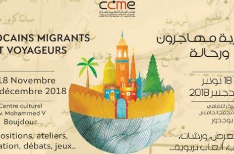 بوجدور- معرض فني وورشات تأطيرية للشباب حول معرض «المغاربة مهاجرون ورحالة ».
