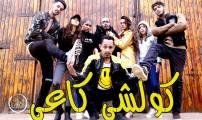 """فرقة """"ريف كوميدي"""" تصدر آخر أعمالها الفنية والكوميدية بعنوان """"كلوشي كاعي"""""""