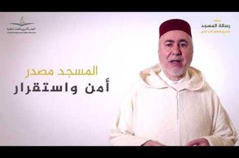 فضيلة الشيخ الطاهر التجكاني رئيس المجلس الأوروبي للعلماء المغاربة :رسالة المسجد.