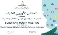 """الملتقى الأوروبي للشباب تحت عنوان: """"الشباب المسلم والتدين الرقمي: المخاطر والتحديات"""" فلورونس / إيطاليا ."""