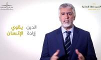 التدين فطرة إنسانية : الأستاذ برمضان عبد الكريم.