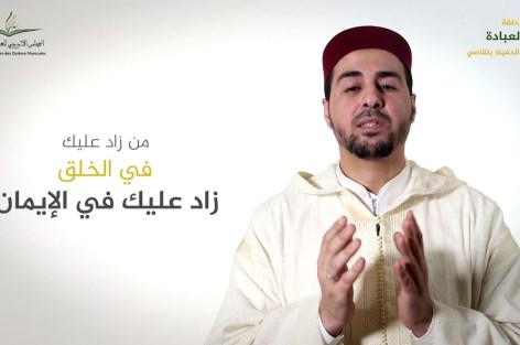 الأستاذ عبد الحفيظ بلقاضي: العبادة.