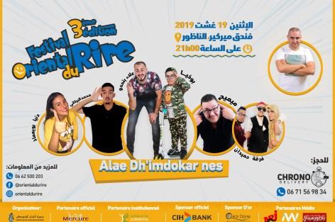 جمعية الشباب المتوسطي تنظم مهرجان الضحك في نسخته الثالثة