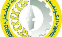 النقابة الوطنية للصحة المنضوية تحت لواء الكونفدرالية الديمقراطية للشغل (CDT) تنظم وقفة احتجاجية بالمركز الصحي الحضري المستوى 2 بزايو