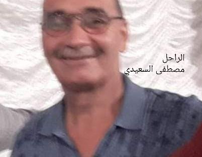 رسالة  شكر على التعزية من عائلة المرحوم مصطفى السعيدي