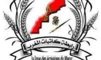 رابطة كاتبات المغرب تعقد مؤتمرها الوطني الأول في يناير 2020