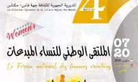 فاس تحتضن الملتقى الرابع للنساء المبدعات 2020
