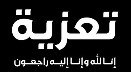 تعزية في وفاة جدة الزميل الإعلامي مراد هربال