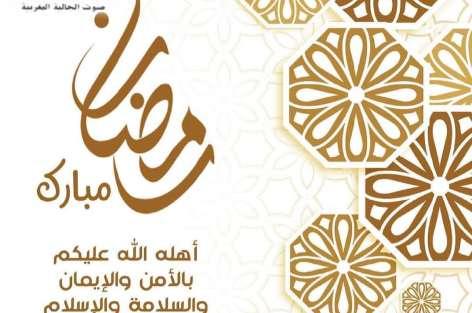 تهنئة الجالية24 بمناسبة حلول شهر رمضان المبارك