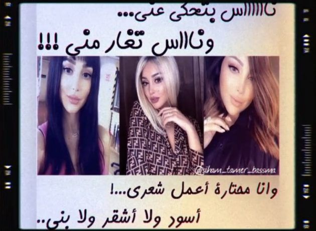 Basma Bousil: They are jealous of me and I am busy dye!