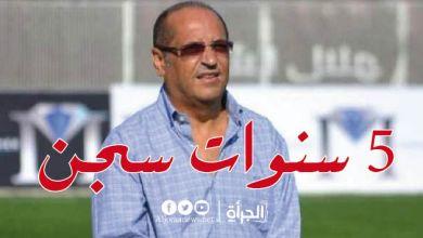 الحكم بـ5 سنوات سجنا ضد رئيس جمعية هلال الشابة توفيق المكشر