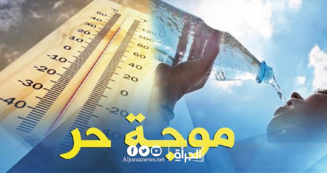 الحرارة تتجاوز المعدلات العادية بأكثر من 9 درجات في عدد من الجهات