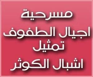 مسرحية اجيال الطفوف تمثيل اشبال الكوثر