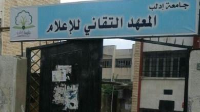 "Photo of مجهولون يسرقون معهد تابع لجامعة الجولاني ""الحرة"" في إدلب"