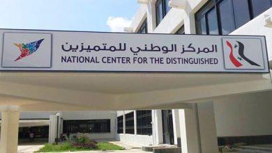 Photo of تحديد موعد المرحلة الثانية لاختبارات القبول بالمركز الوطني للمتميزين