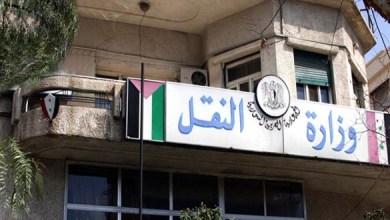 Photo of النقل تطلق خدمة نظام الحجوزات المالية المركزي في مديرياتها