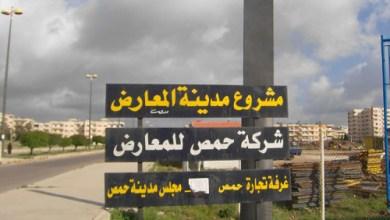 Photo of شركة حمص للمعارض ..عقود جائرة وتفريط بالمال العام وخسائر بعشرات الملايين