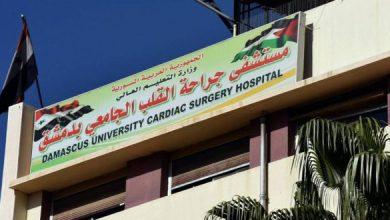 Photo of مشفى جراحة القلب الجامعي بدمشق يعلن عن مسابقة للتعاقد مع 16 عاملاً