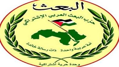 Photo of حزب البعث يغير قياداته في عدد من المحافظات