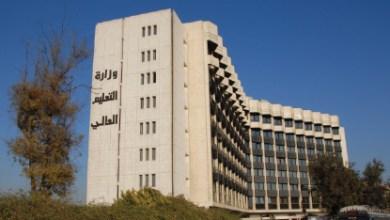 Photo of التعليم العالي تعلن عن عشر منح دراسية في العراق
