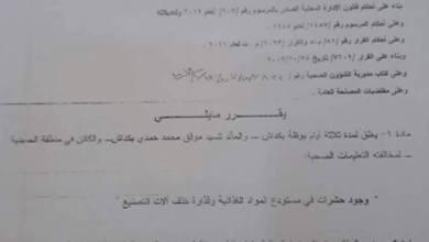 "Photo of "" قذارة "" في قرار إغلاق بوظة بكداش ! .. لماذا يحتاج مدير الصحية إذن محافظ دمشق ليرد ؟"
