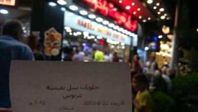 "Photo of حلويات ""نبيل نفيسة"" ترد على خبر إغلاق فرعها في عرنوس"