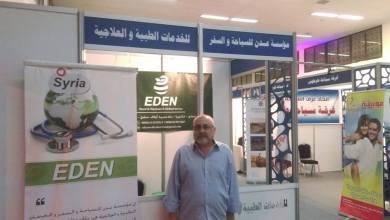 "Photo of للمرة الأولى .. ""السياحة الطبية العلاجية"" في معرض دمشق الدولي"