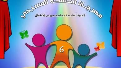 Photo of مهرجان الحسكة المسرحي بدورته السادسة ينطلق الأحد