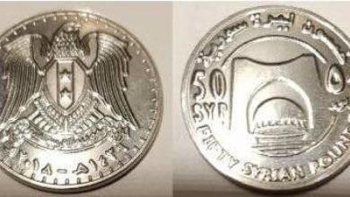Photo of الـ 50 ليرة المعدنية في الأسواق قبل نهاية 2018