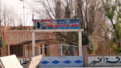 Photo of عودة العمل في محاكم ريف الرقة المحرر