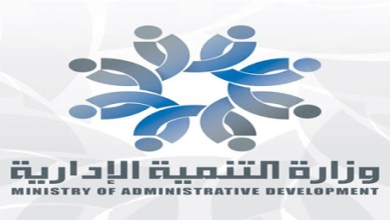Photo of التنمية الإدارية تعلن أسماء المقبولين لمسابقة المسرحين وتحدد موعد الامتحان
