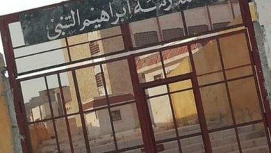 """Photo of نقص معلمين في مدرسة """"ابراهيم التنبي"""" في حلب"""