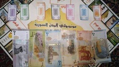 Photo of السوريون يتندرون كالعادة .. ال ٥٠٠٠ ليرة الجديدة والـ مونوبولي السورية