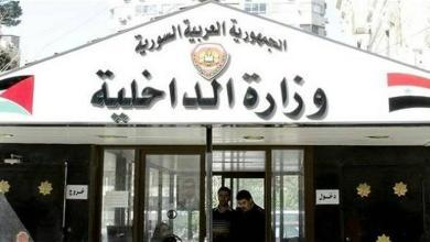 """Photo of وزارة الداخلية تدعو للابتعاد عن التواصل مع""""الصفحات المشبوهة"""""""