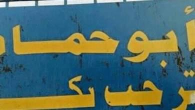 Photo of شخص يقتل ابن عمه في مشاجرة بريف دير الزور