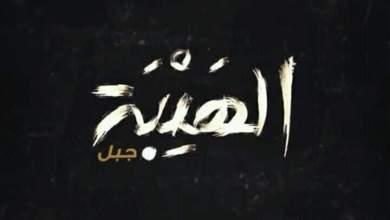 """Photo of تيم حسن يواجه """"داعش"""" في الجزء الأخير من """"الهيبة"""""""