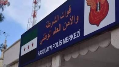 "Photo of نتيجة الخلافات بين مسلحي فصائل الاحتلال التركي .. ما تسمى ""الشرطة المدينة"" تعلّق عملها برأس العين المحتلة"
